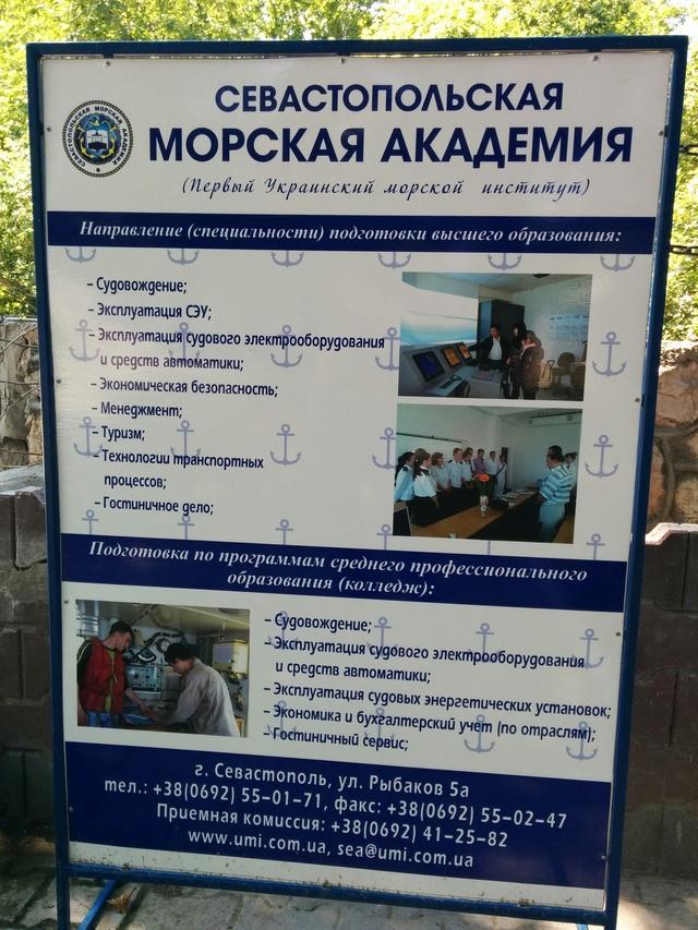 рыбаков автошкола севастополь