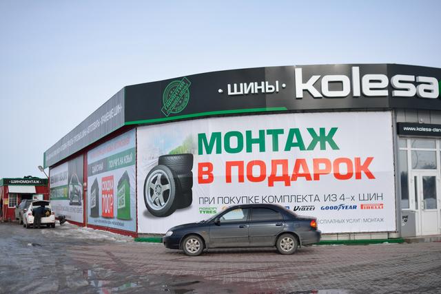 комментарии теме колеса даром интернет магазин автомобильных шин цена