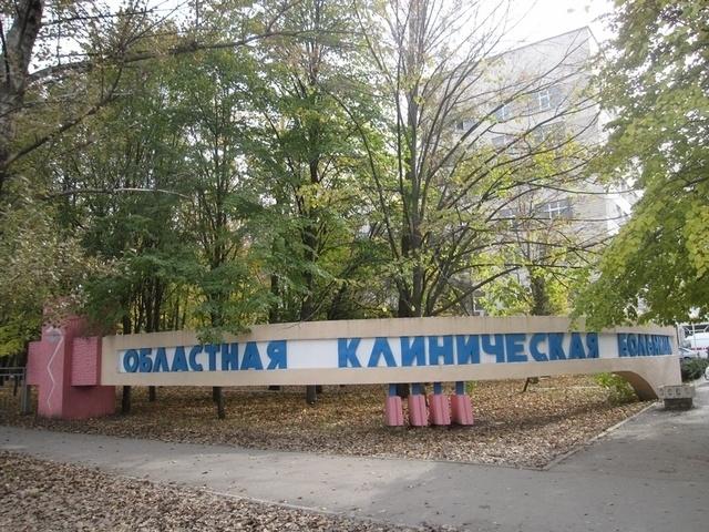 Городская клиническая больница номер 38