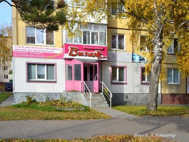 новокузнецк салон красоты рай